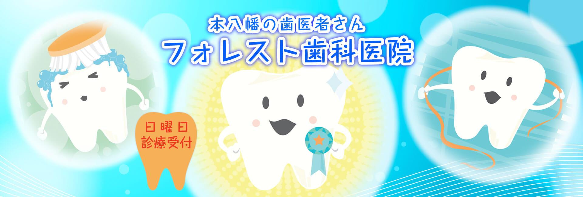 本八幡の歯医者 - 日曜診療のフォレスト歯科医院(千葉県市川市南八幡)